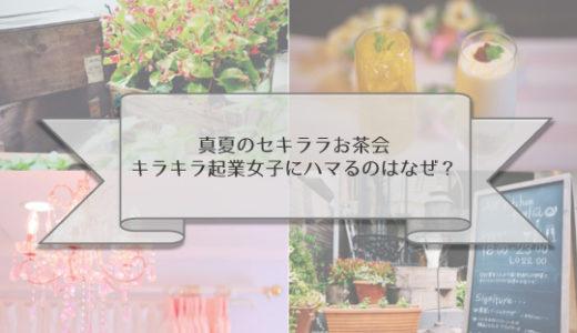 【LINE@限定】真夏のセキララお茶会〜キラキラ起業女子にハマるのはなぜ?〜開催