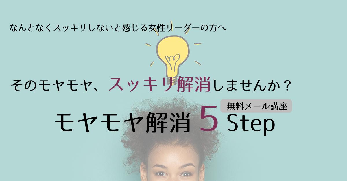 【無料メール講座】モヤモヤ解消5Step
