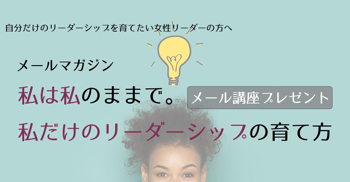 【メール講座プレゼント】女性リーダー向けメールマガジン