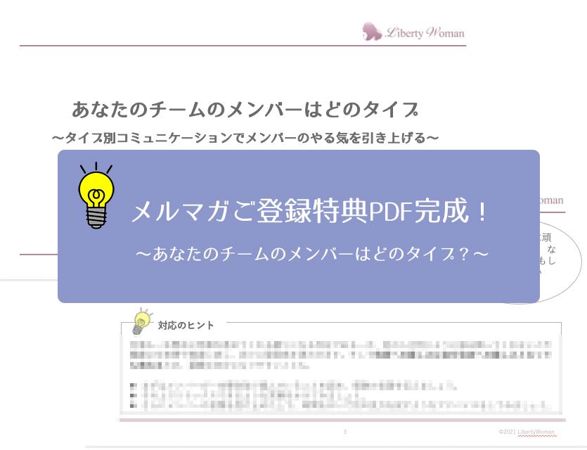 メルマガご登録特典PDFが完成しました!
