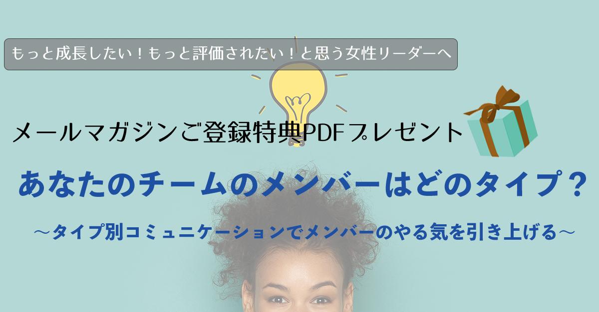 メールマガジンご登録特典PDFプレゼント